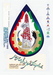 حضور ۱۶۰ شرکت در نمایشگاه صنعت حفاری خوزستان….مدیر عامل شرکت نمایشگاه های بین المللی خوزستان از حضور ۱۶۰ شرکت کننده در چهاردهمین نمایشگاه صنعت حفاری خوزستان خبر داد