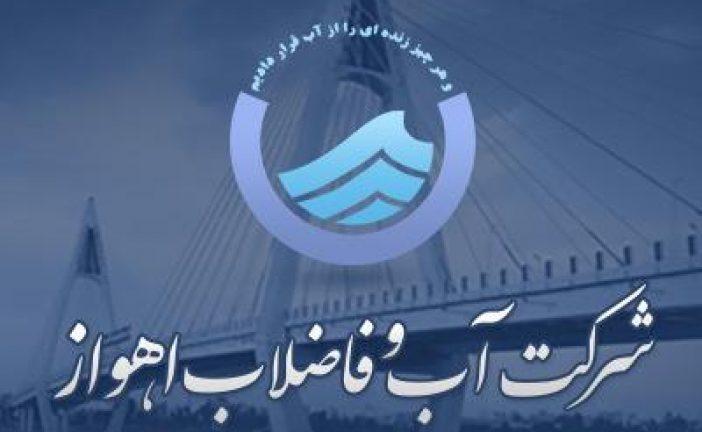 جلسه هم اندیشی بانوان صنعت آب و برق خوزستان