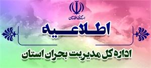 اطلاعیه مدیریت بحران استان خوزستان در خصوص وضعیت جوی