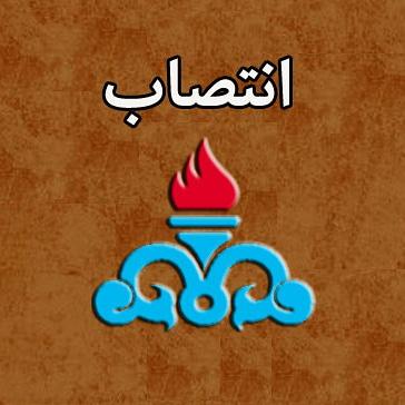 سرپرست شرکت پایانه های نفتی ایران منصوب شد