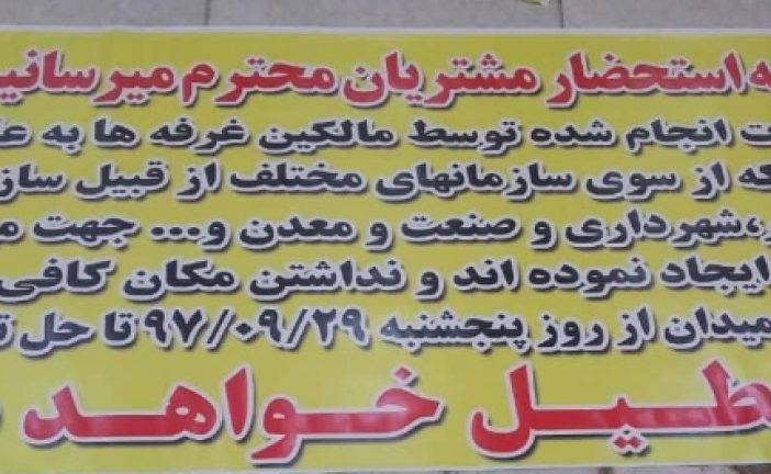 آقای شهردار نگذارید حق کسبه ی میدان بارفروشان غدیر اهواز پایمال شود
