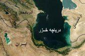 ۲۰ و ۲۱ مردادماه نخستین مجمع اقتصادی کشورهای حاشیه دریای خزر برگزار میشود
