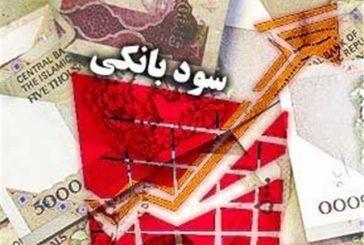 تاکید وزارت اقتصاد به بانکها بیشتر از ۱۵ درصد سود ندهید!