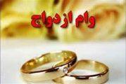 پس از ابلاغ چند ماهه بانکها برای پرداخت وام ازدواج به یک ضامن راضی شدند