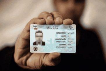 ارایه ۹۰ خدمت در کارت ملی هوشمند در آینده
