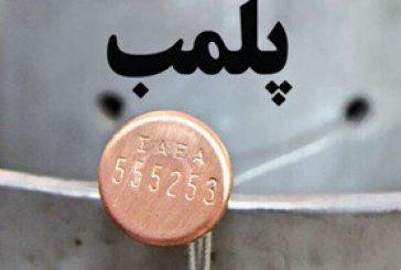 پلمب بیش از ۱۵۰ واحد صنفی غیرضروری در خوزستان