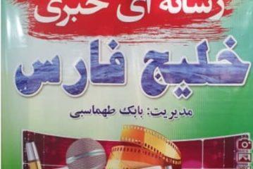 هلدینگ رسانه ای خبری بزرگ خلیج فارس بزودی برگزار می نماید: نمایشگاه بزرگ ابداعات و ابتکارات رسانه ای در خوزستان