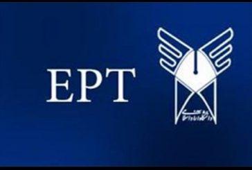 ثبتنام آزمون EPT تیر ماه دانشگاه آزاد آغاز شد