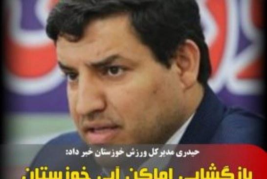 مدیرکل ورزش و جوانان خوزستان از بازگشاییاماکن آبیاستان در شهرهای سفید خبر داد