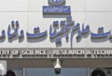 وزارت علوم اعلام کرد: ۳۰ مهرماه آخرین مهلت دانشگاهها برای دریافت اینترنت رایگان