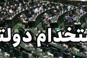 جزئیات طرح مجلس برای ساماندهی استخدامهای دولتی منتشر شد