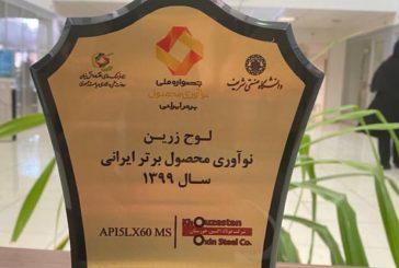 انتخاب تولیدات شرکت فولاداکسین خوزستان بعنوان محصول برتر ایرانی در پنجمین جشنواره ملی نوآوری