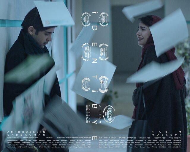 فیلم کوتاه ایرانی در جشنواره مورد تایید آکادمی اسکار