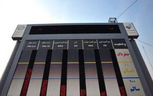 بیست و دومین ایستگاه سنجش آلودگی هوای خوزستان افتتاح شد