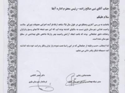 تقدیر فرمانداری و شبکه بهداشت شهرستان باوی از اداره آبفا این شهرستان