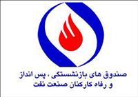 حداقل مستمری بازنشستگان نفت افزایش یافت