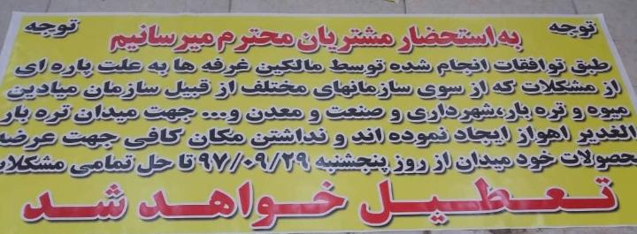 بحران جديد ميدان بارفروشان غدير اهواز و مطالبات نوظهور شهرداري كه منجر به تعطيلي آن خواهد گرديد