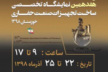 مدیرعامل شرکت نمایشگاه های بین المللی استان خوزستان:اهواز ۲۲ تا ۲۵ آذرماه میزبان رویداد نمایشگاهی ساخت داخل تجهیزات صنعت نفت و حفاری خوزستان است